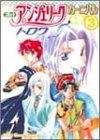 コミックアンジェリークトロワカーニバル―4コマ集 (3) (Koei game comics)