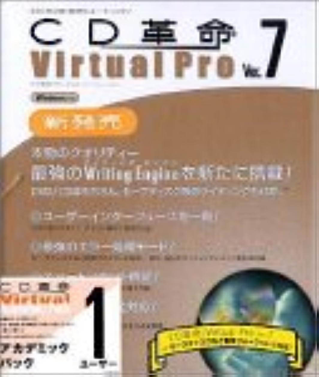 賭けパットパリティCD革命 Virtual Pro Ver.7 アカデミックパック 1ユーザー