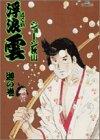 浮浪雲 60 迦の巻 (ビッグコミックス)