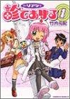 Dr.リアンが診てあげる (1) (角川コミックス・エース)の詳細を見る