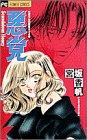 悪党scandalous honey (フラワーコミックス かぽりんの誘惑キッス 2)