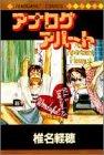 アナログアパート / 椎名 軽穂 のシリーズ情報を見る