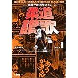 柔道讃歌 1 (ホーム社漫画文庫)