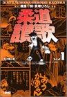 柔道讃歌―母子鯱の章 (1) (ホーム社漫画文庫)