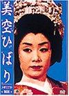 美空ひばり メモリアルBOX [DVD]