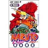 NARUTO -ナルト- 8 (ジャンプコミックス)