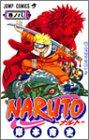 NARUTO -ナルト- 巻ノ八