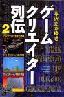 ゲームクリエイター列伝 2 (少年マガジンコミックス)
