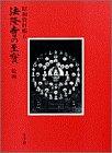 法隆寺の至宝―昭和資財帳 (6)