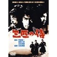 Amazon | 三匹の侍 [DVD] | 映画