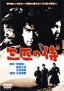 三匹の侍 [DVD]