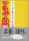 アラブの歴史 (上) (講談社学術文庫 (591))