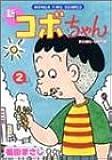 新コボちゃん (2) (MANGA TIME COMICS)