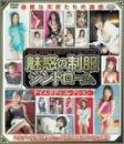 魅惑の制服シンドローム ナイスボディコレクション [DVD]