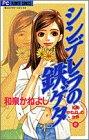 シンデレラの鉄ゲタ / 和泉 かねよし のシリーズ情報を見る