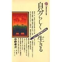 自分らしく生きる (講談社現代新書 (705))
