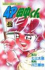 4P田中くん 45 (少年チャンピオン・コミックス)