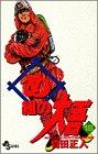 め組の大吾―火事場のバカヤロー (18) (少年サンデーコミックス)