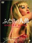 ふたりの人魚 [DVD]