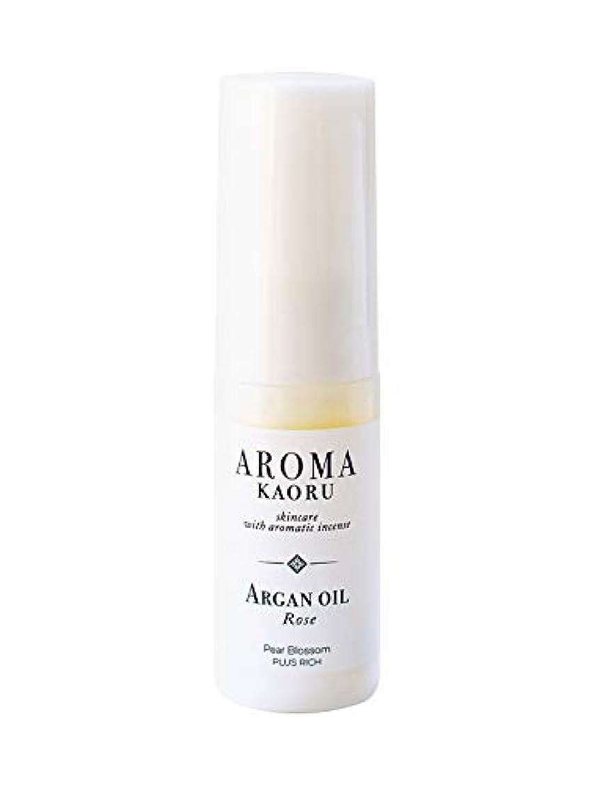 ベルトほのめかす常習者アロマ香るアルガンオイル PB 美容オイル(AR)