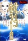 恐怖&ホラーシリーズ (サイコホラー編) (ホーム社漫画文庫)