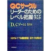 QCサークルリーダーのためのレベル把握ガイドブック