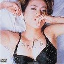 紫艶 [DVD]