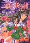 三銃士事件帖 1 (ヤングジャンプコミックス)