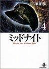 ミッドナイト (4) (秋田文庫—The best story by Osamu Tezuka)