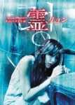 霊-リョン- SPECIAL EDITION [DVD]の詳細を見る