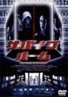 サバイブ・ルーム [DVD]