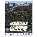 リアルフライトシリーズ 日本の空港3 仙台空港