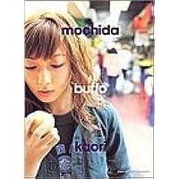 Buffo―Mochida Kaori (タレント・映画写真集)