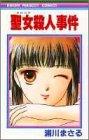 聖女殺人事件 (りぼんマスコットコミックス)