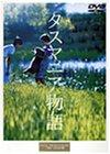 タスマニア物語 [DVD]