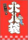 こちら葛飾区亀有公園前派出所・大人袋(7) (集英社文庫コミック版)