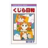 くじら日和 (りぼんマスコットコミックス)