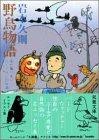 野鳥物語―未だ飛べないバードマン(鳥人間)のお話 (双葉文庫)