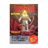 ウルティマ6 偽りの予言者必勝攻略法 (スーパーファミコン完璧攻略シリーズ)