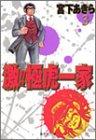 激!! 極虎一家 3 (集英社文庫―コミック版)