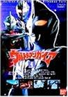 ウルトラマンガイア(4) [DVD]