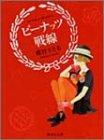 ピーナッツ戦線 (集英社文庫―コミック版)