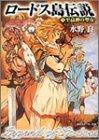 ロードス島伝説〈5〉至高神の聖女 (角川スニーカー文庫)の詳細を見る