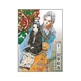 十二国記 イメージサウンドトラック 十二幻夢絵巻