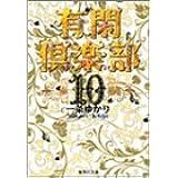 有閑倶楽部 10 (集英社文庫(コミック版))