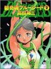 碧奇魂 2―ブルーシード (バンブー・コミックス)