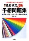 色彩検定3級予想問題集―この一冊ですべてがわかる