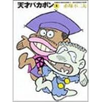 天才バカボン (5) (竹書房文庫)