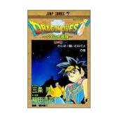 ドラゴンクエスト―ダイの大冒険 (30) (ジャンプ・コミックス)