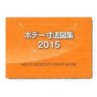 ボデー寸法図集 2015年度版